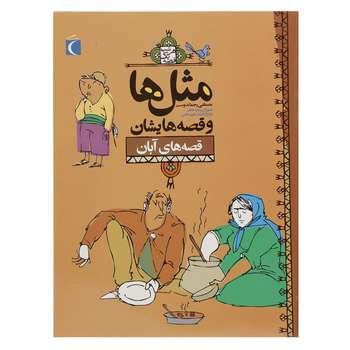 کتاب مثل ها و قصه هایشان آبان اثر مصطفی رحماندوست