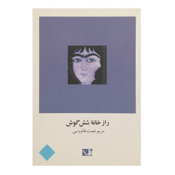 کتاب راز خانه شش گوش اثر مریم نعمت طاووسی