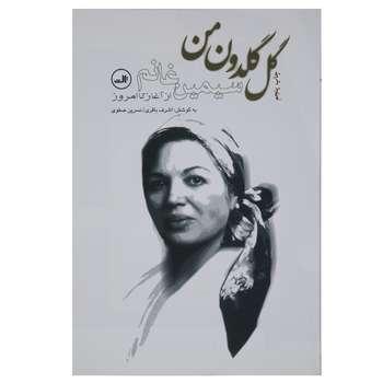 کتاب گل گلدون من اثر اشرف باقری