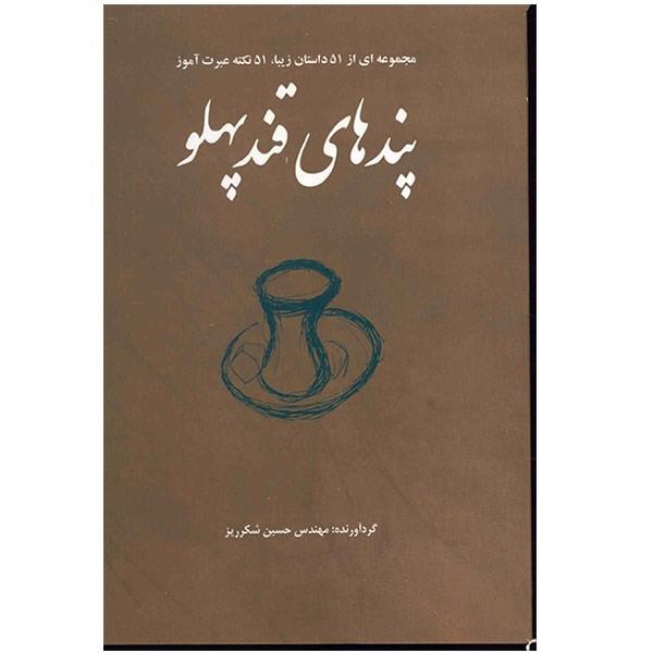 کتاب پندهای قند پهلو (مجموعه ای از 51 داستان زیبا، 51 نکته عبرت آموز)