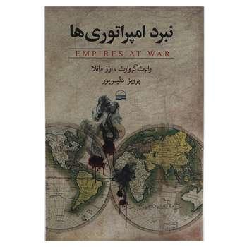 کتاب نبرد امپراتوری ها اثر رابرت گروارث