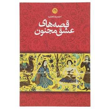 کتاب قصه های عشق مجنون اثر احمدرضا تخشید