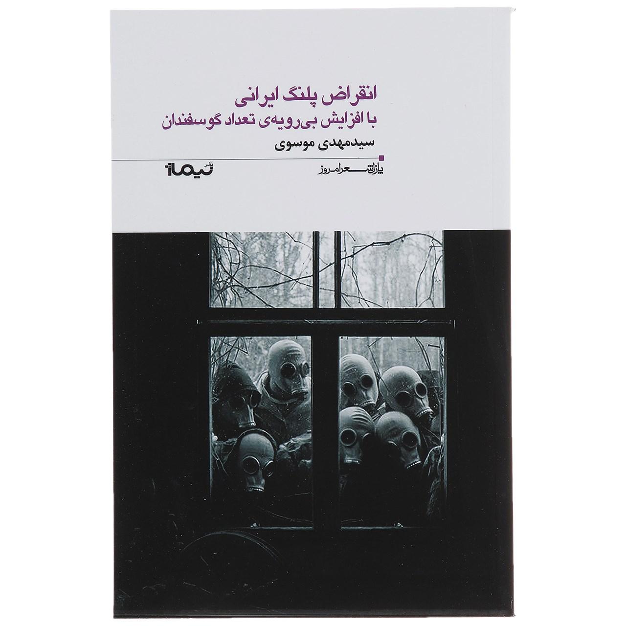 خرید                      کتاب انقراض پلنگ ایرانی با افزایش بی رویه تعداد گوسفندان اثر سید مهدی موسوی