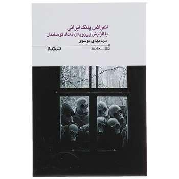 کتاب انقراض پلنگ ایرانی با افزایش بی رویه تعداد گوسفندان اثر سید مهدی موسوی