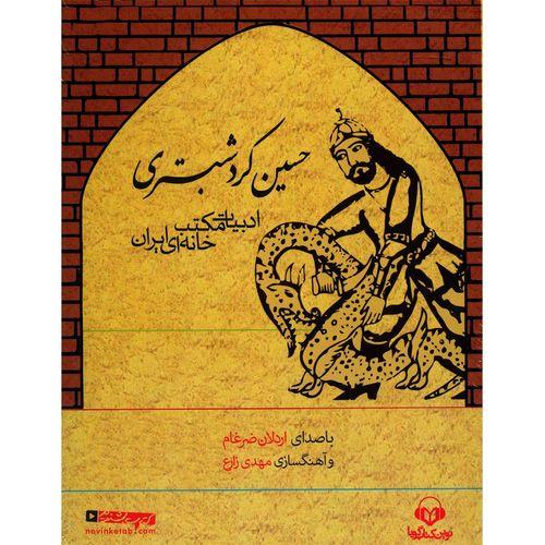 کتاب صوتی حسین کرد شبستری اثر حسن ذوالفقاری