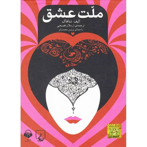 کتاب صوتی ملت عشق اثر الیف شافاک