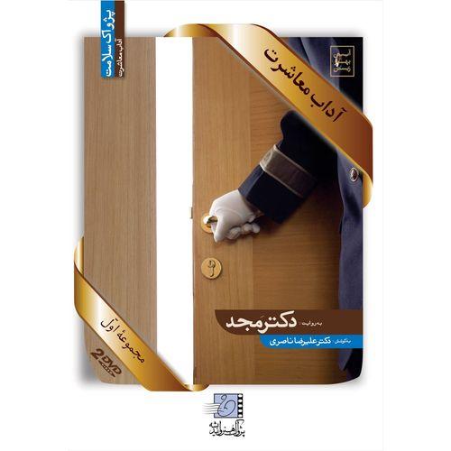 فیلم آموزشی آداب معاشرت اثر محمد مجد
