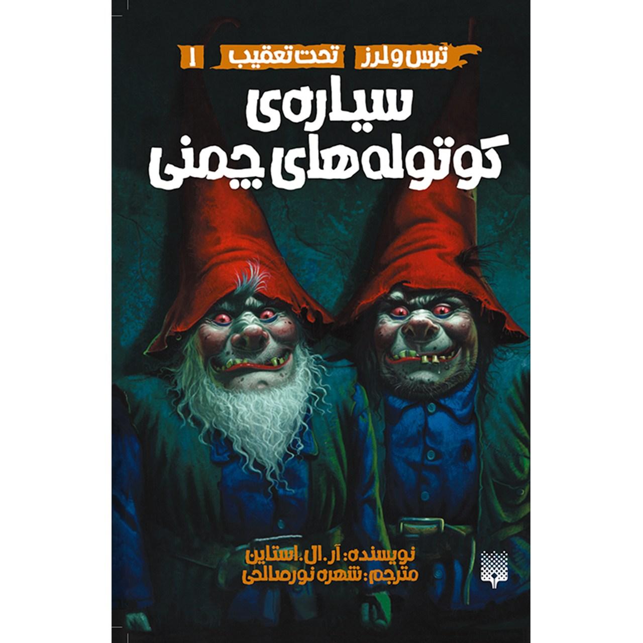 خرید                      کتاب سیاره ی کوتوله های چمنی اثر آر. ال. استاین