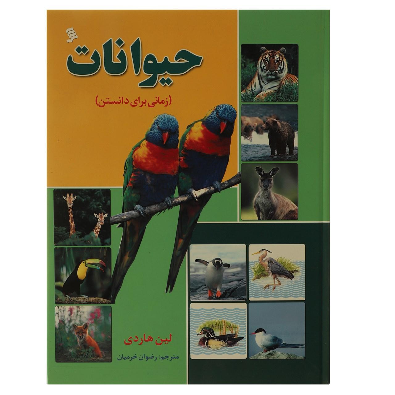 کتاب زمانی برای دانستن حیوانات اثر لین هاردی