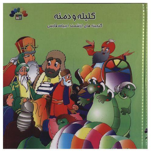 کتاب کلیله و دمنه اثر مریم شریف رضویان جلد سوم