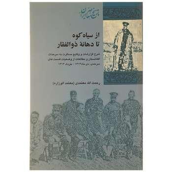 کتاب از سیاه کوه تا دهانه ذوالفقار اثر رحمت الله معتمدی