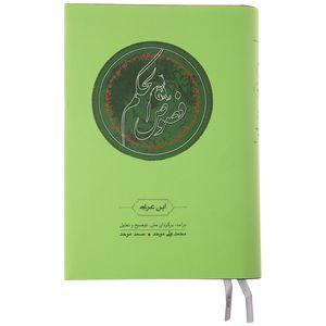کتاب فصوص الحکم اثر ابن عربی