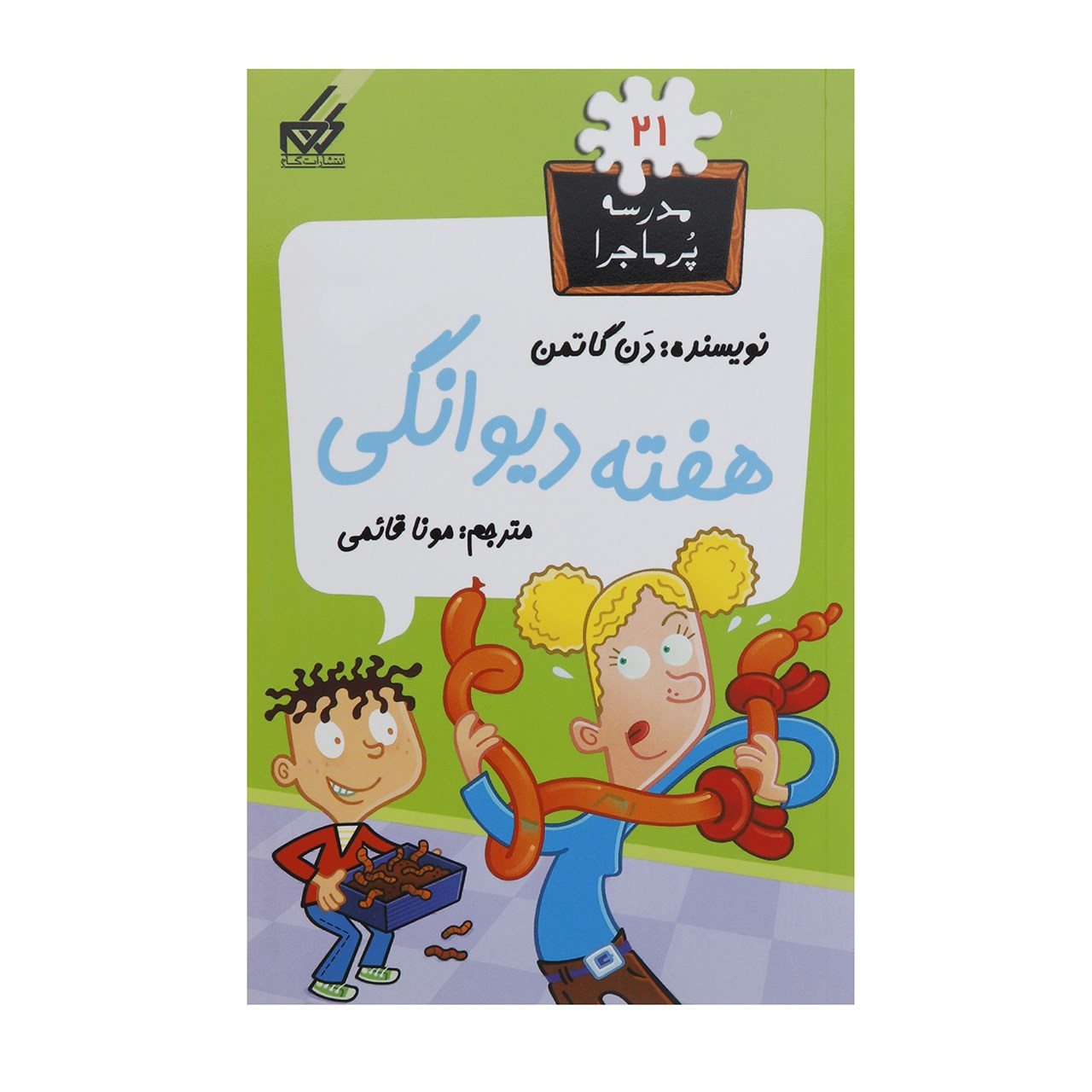 خرید                      کتاب مدرسه پر ماجرا 21 هفته دیوانگی اثر دن گاتمن