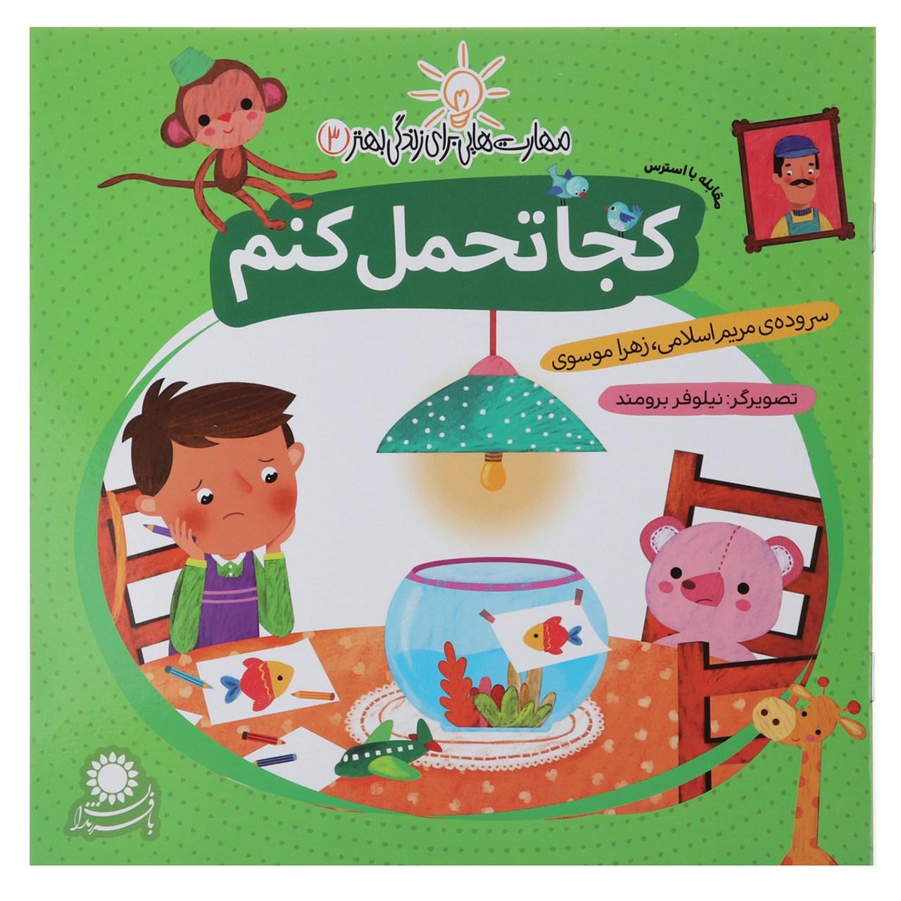 خرید                      کتاب مهارت هایی برای زندگی 3 کجا تحمل کنم اثر مریم اسلامی