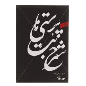 کتاب شرح بت پرستی ها اثر علیرضا سپاهی لایین