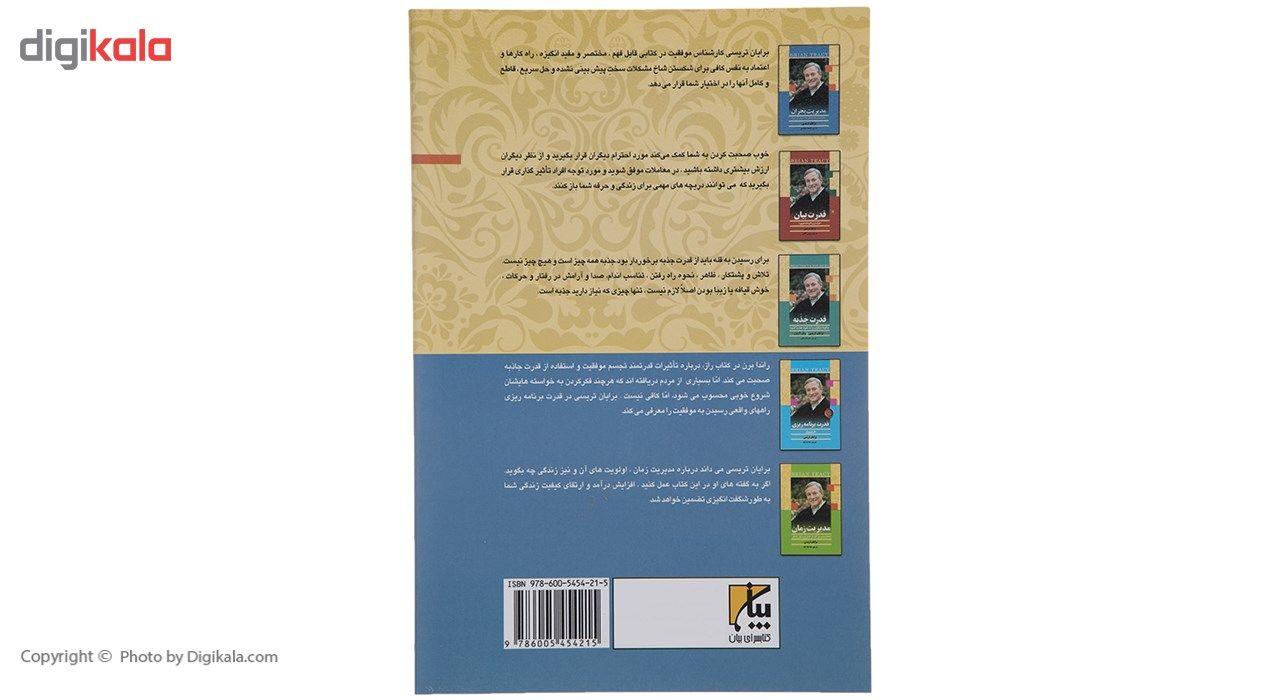 کتاب مدیریت بحران اثر برایان تریسی main 1 2