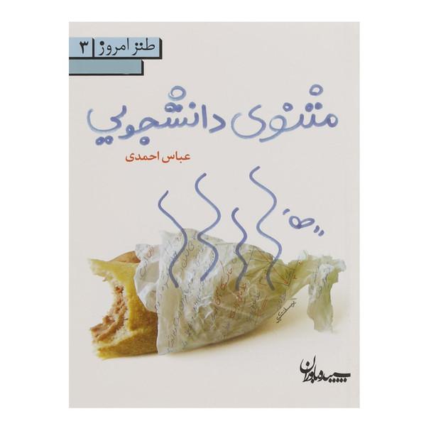 کتاب مثنوی دانشجویی اثر عباس احمدی