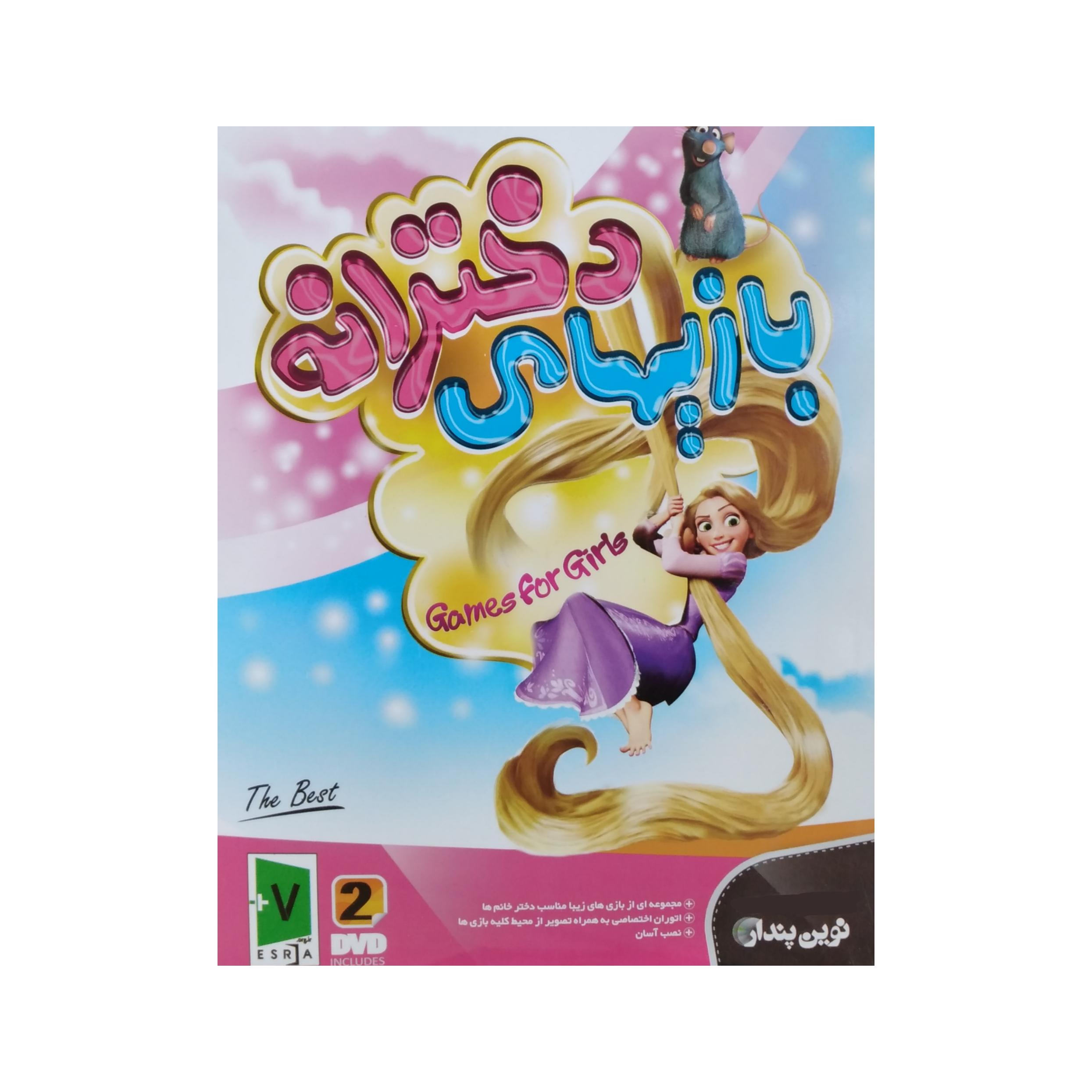 مجموعه بازی های دخترانه مخصوص PC