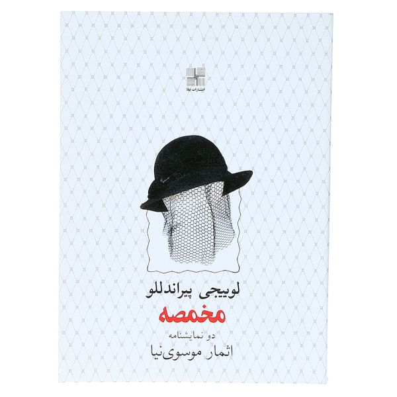 کتاب مخمصه اثر لوییجی پیراندلو