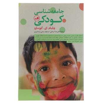 کتاب جامعه شناسی کودکی اثر ویلیام ای کورسارو