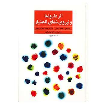 کتاب اثر دارونما و نیروی شفای ناهشیار اثر ریچارد کرادین
