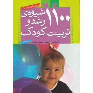 کتاب 1100 شیوهی رشد و تربیت کودک اثر آن باکیوس