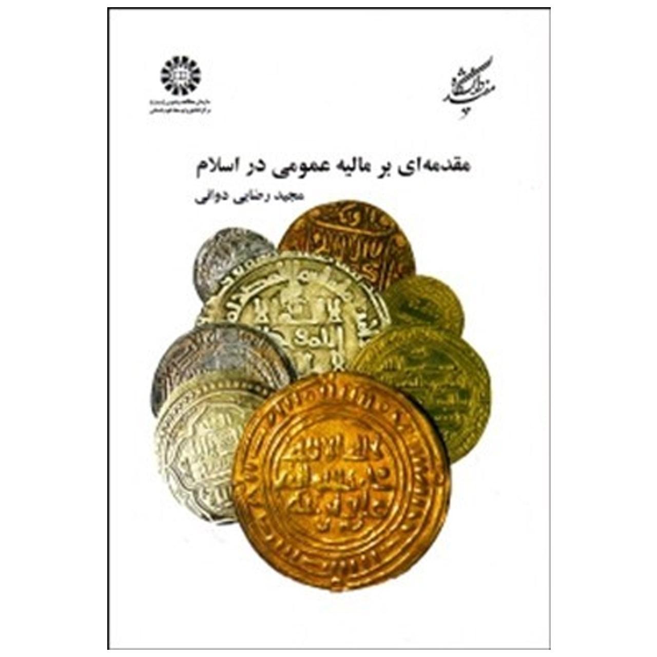 کتاب مقدمه ای بر مالیه عمومی در اسلام اثر مجید رضایی دوانی