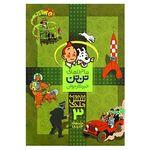 کتاب مجموعه ماجراهای تن تن 3 اثر هرژه