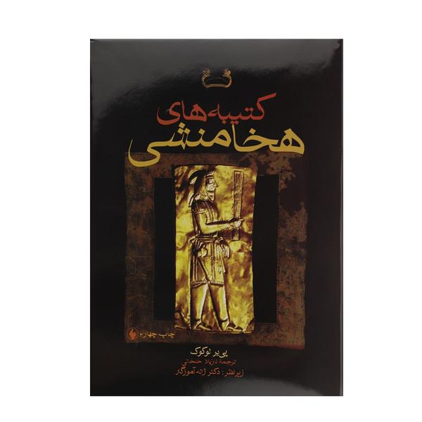 کتاب کتیبه های هخامنشی اثر پی یر لوکوک