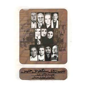 فیلم تئاتر شب روی سنگفرش خیس اثر هادی مرزبان
