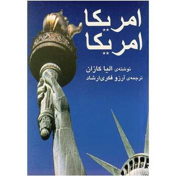 کتاب آمریکا آمریکا اثر الیا کازان