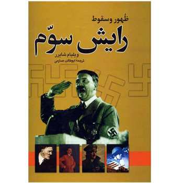 کتاب ظهور و سقوط رایش سوم اثر ویلیام شایرر