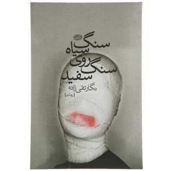 کتاب سنگ سیاه روی سنگ سفید اثر نگار تقی زاده