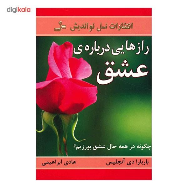 خرید                      کتاب رازهایی درباره عشق اثر باربارا دی آنجلیس