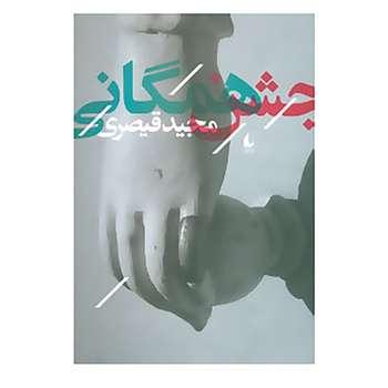 کتاب ادبیات امروز،مجموعه داستان52 اثر مجید قیصری