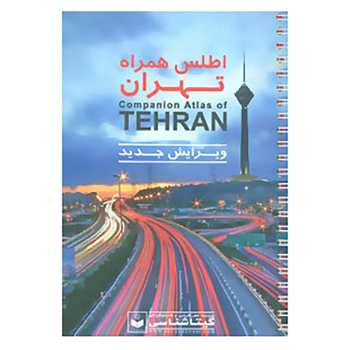 کتاب اطلس همراه تهران کد 505 اثر گیتاشناسی