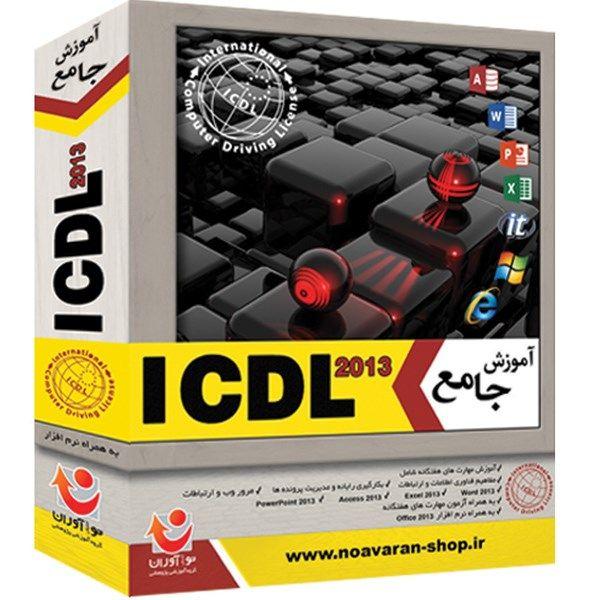 نرم افزار آموزش جامع نوآوران ICDL 2013