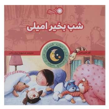 کتاب قصه های قبل از خواب شب بخیرامیلی اثر کلر فیریدمن