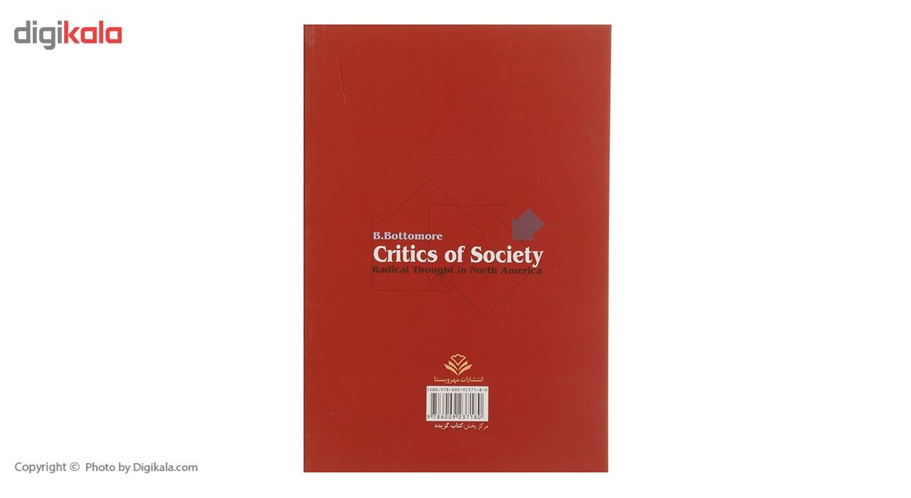 خرید                      کتاب منتقدان جامعه اثر تام باتامور
