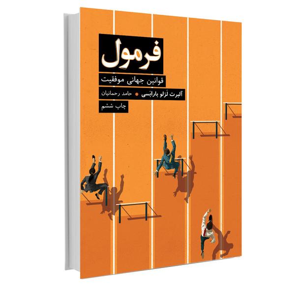کتاب فرمول اثر آلبرت لزلو بارابسی نشر نوین