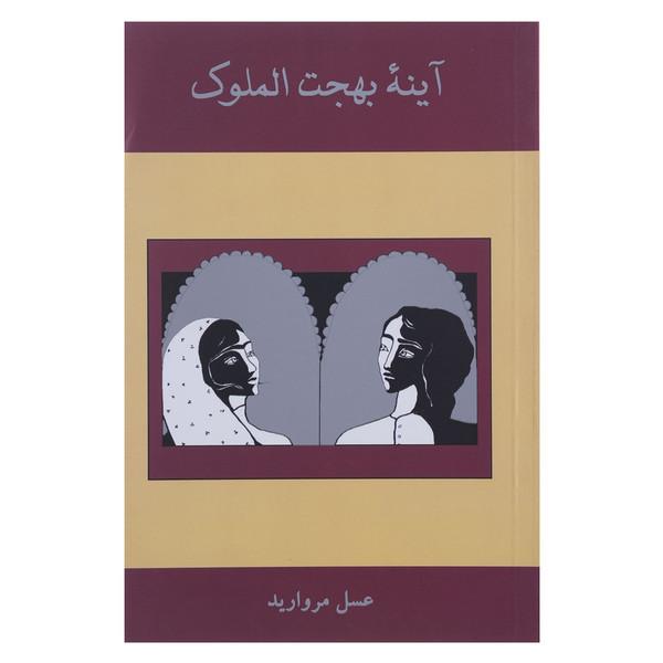 کتاب آینه بهجت الملوک اثر عسل مروارید