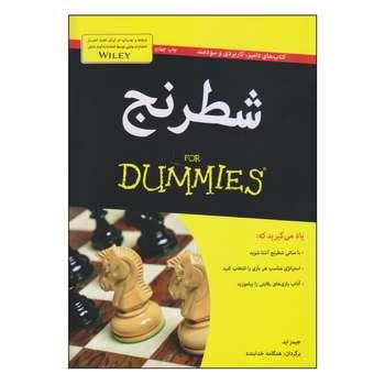 کتاب شطرنج اثر جیمز اید انتشارات آوند دانش