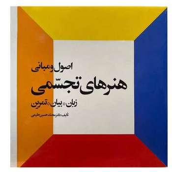 کتاب اصول و مبانی هنرهای تجسمی اثر دکتر محمد حسین حلیمی انتشارات احیاء کتاب