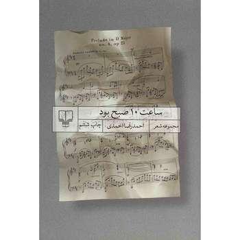 کتاب ساعت 10 صبح بود اثر احمدرضا احمدی