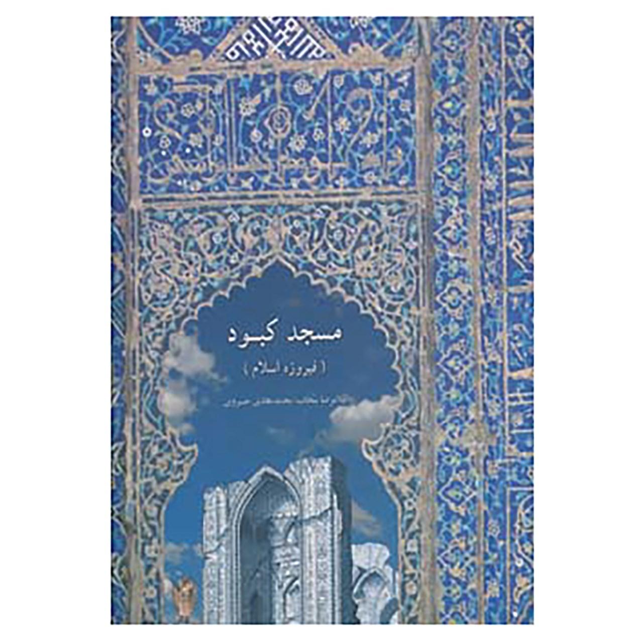 کتاب مسجد کبود اثر غلامرضا سحاب،محمدهادی خسروی