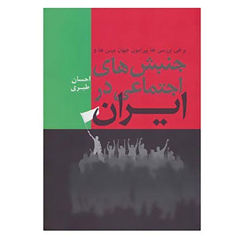 کتاب برخی بررسی ها پیرامون جهان بینی ها و جنبش های اجتماعی در ایران اثر احسان طبری