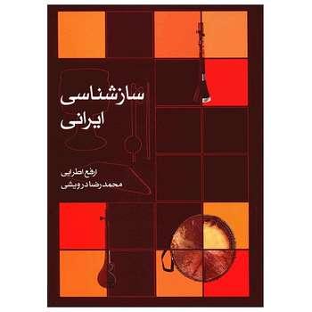 کتاب ساز شناسی ایرانی اثر ارفع اطرایی