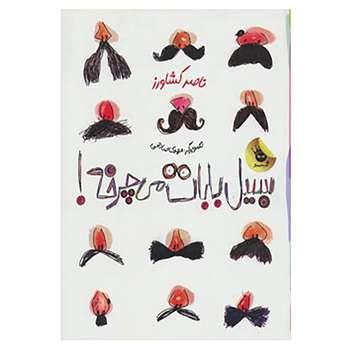 کتاب سبیل بابات می چرخه! اثر ناصر کشاورز