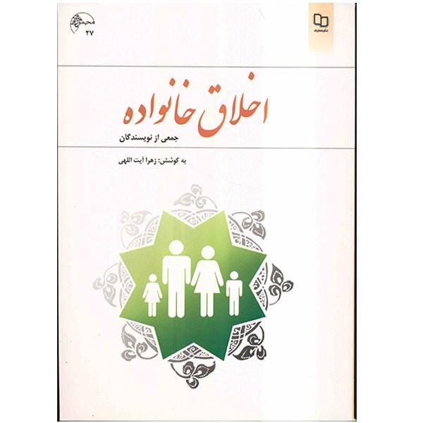 کتاب اخلاق خانواده اثر جمعی از نویسندگان