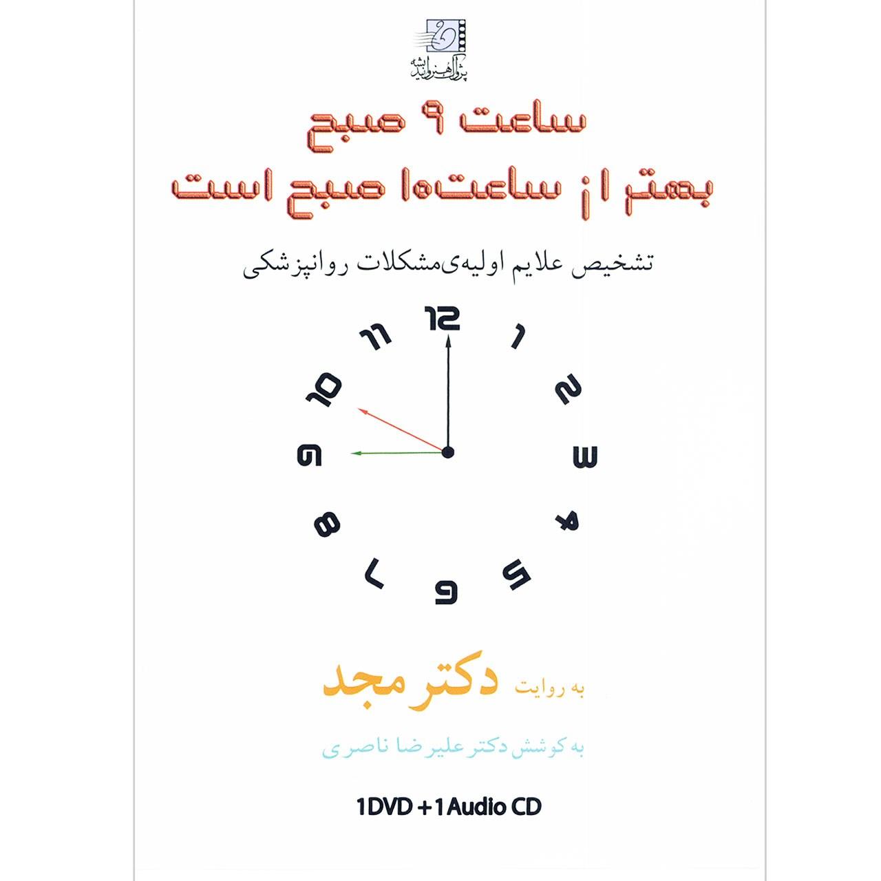 فیلم آموزشی ساعت 9 بهتر از ساعت 10 صبح است اثر محمد مجد